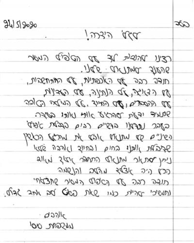מכתב תודה לגלי